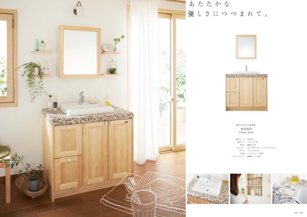 無垢の木の洗面台プラン詳細