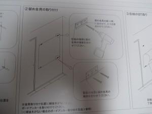 東京都多摩市 マンション エコカラットプラス ワンタッチパネル 施工説明