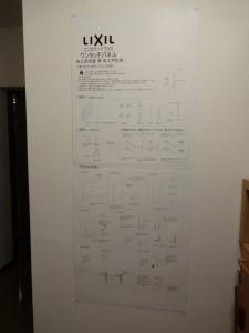 東京都多摩市 マンション エコカラットプラス ワンタッチパネル 型紙設置